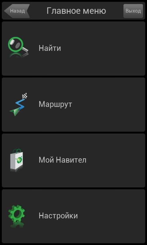 Руководство Пользователя Навител V8.0 Для Андроид
