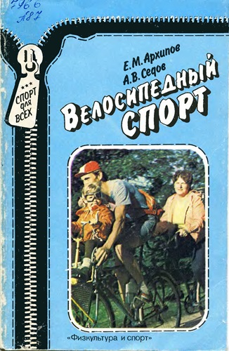 Спорт для всех - Архипов Е.М., Седов А.В. - Велосипедныйспорт [1990, DjVu, RUS]