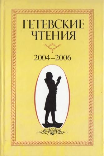 Аникст А.А., Тураев С.В., Якушева Г.В. (отв. ред.) - Гётевские чтения (8 выпусков) [1984-2006, PDF / DjVu, RUS]
