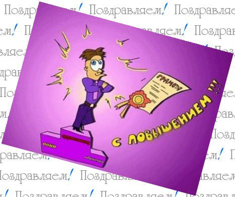 Поздравление с повышением на должность женщине