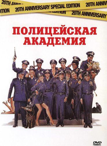 Полицейская академия 1984 - Алексей Михалёв