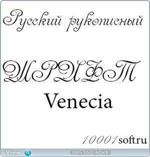 Русский рукописный шрифт Venecia