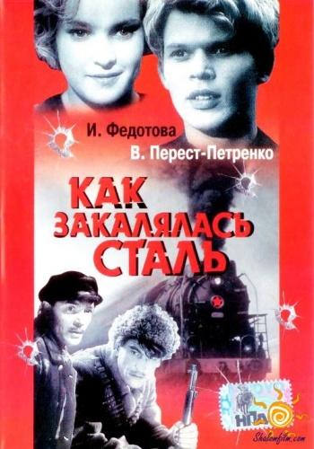 Как закалялась сталь (Марк Донской) [1942, героическая киноповесть,DVDRip]