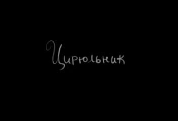 Цирюльник (Надежда Ефимова) [2007, анимационныйфильм по одноименной песне Светланы Копыловой, дипломный проект, Workprint]
