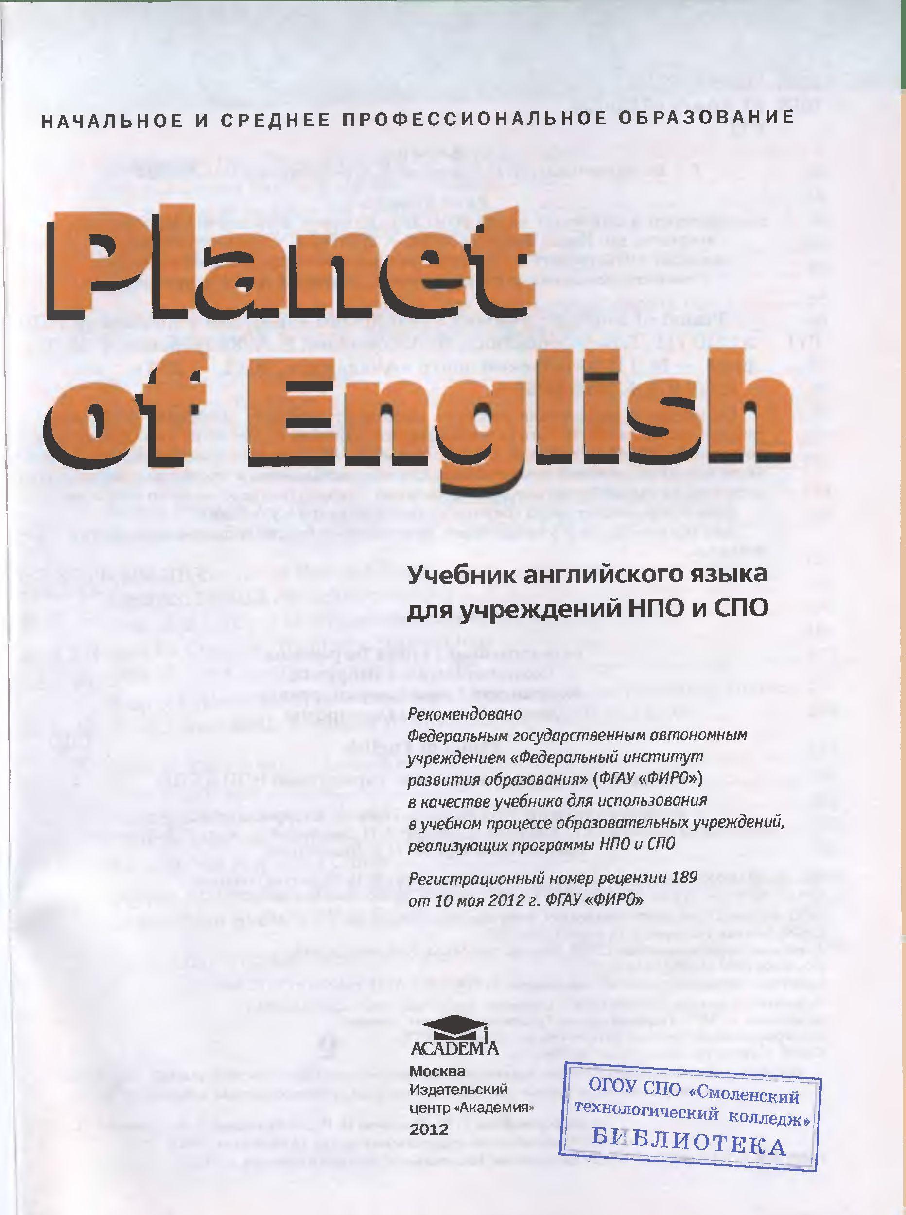 Учебник по английскому языку planet of english для учреждений спо решебник