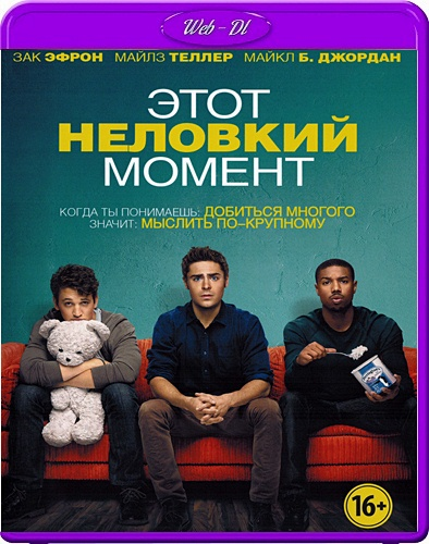 ���� �������� ������ / That Awkward Moment (2014) WEB-DL