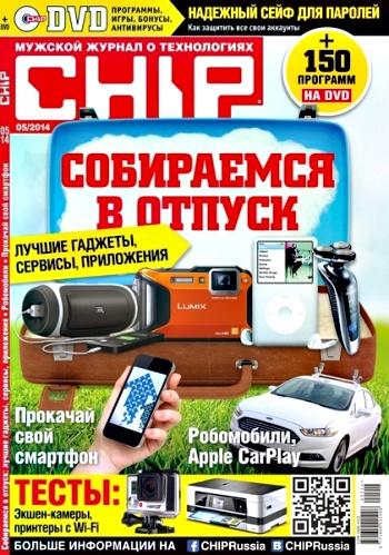DVD приложение к журналу Chip №05 (Май) (2014) PC