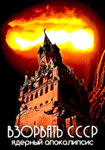 Взорвать СССР. Ядерный апокалипсис (2013) SATRip