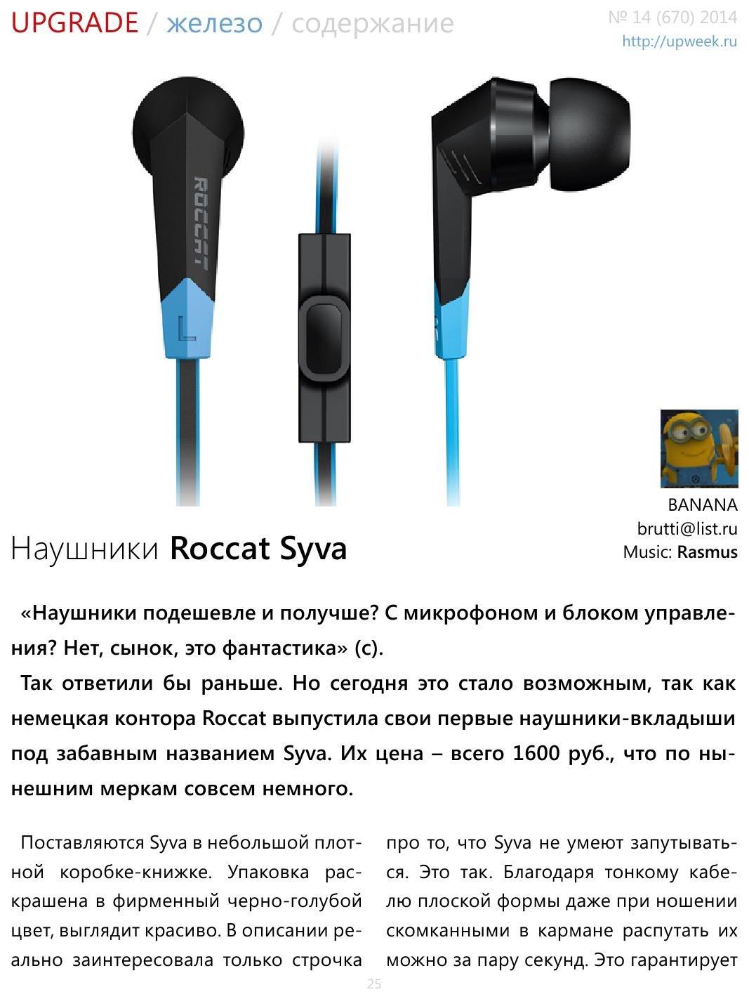 UPgrade №14 (670) (апрель 2014 / Россия) PDF