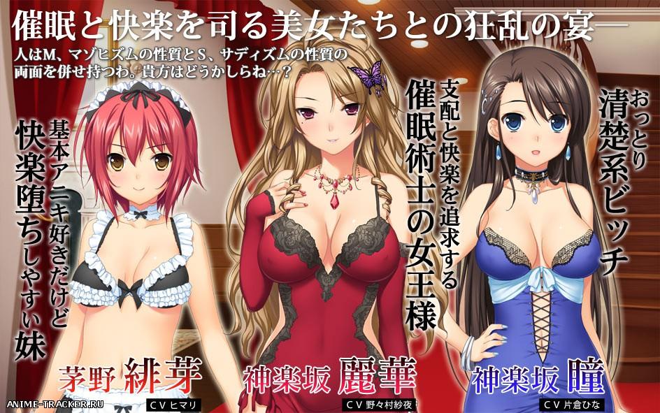 Reika no Yakata ~Saimin Yuugi e no Shoutaijou~ [2014] [Cen] [VN] [JAP] H-Game