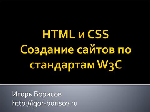 Игорь Борисов (Специалист) | HTML и CSS. Уровень 1. Создание сайтов по стандартам W3C на HTML 5 и СSS 3 (2014) PCRec
