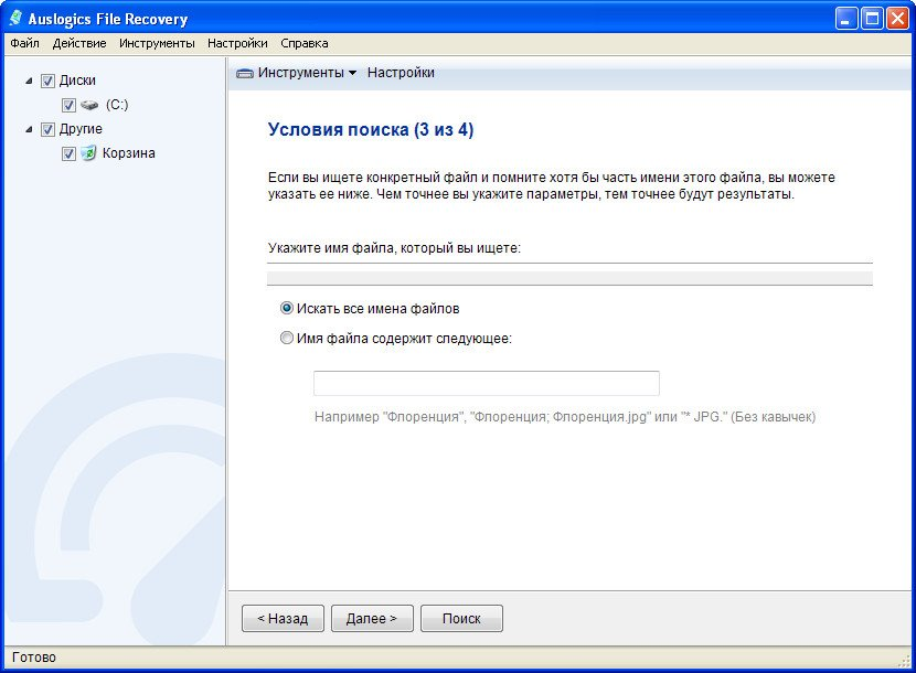 Auslogics File Recovery 4.5.4.0 (2014) Русский / Английский