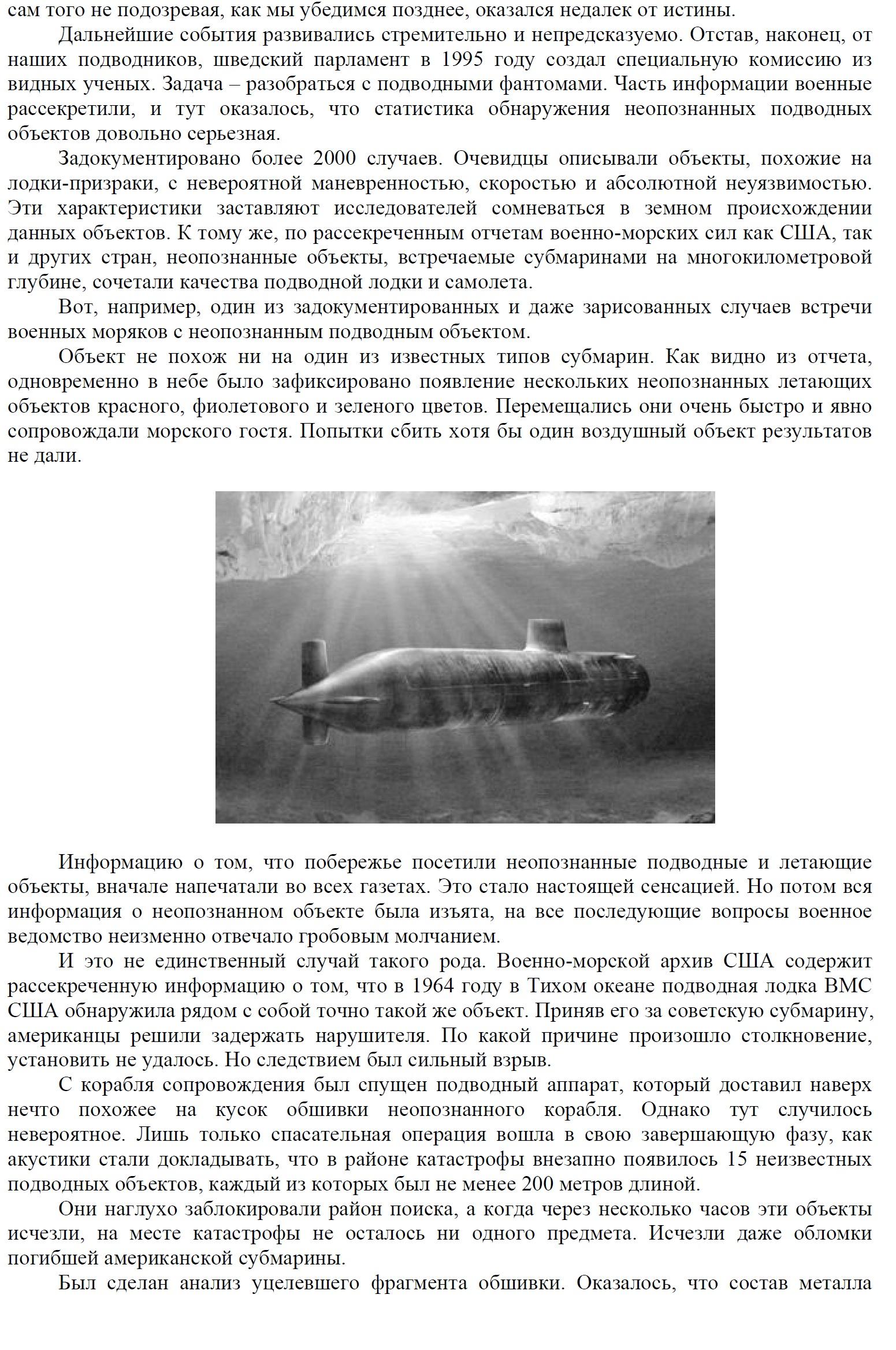 подводные лодки с игорем прокопенко