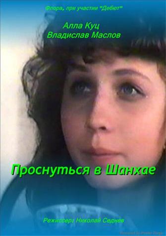 Проснуться в Шанхае (Николай Седнев) [1991 г., Мелодрама, VHSRip]