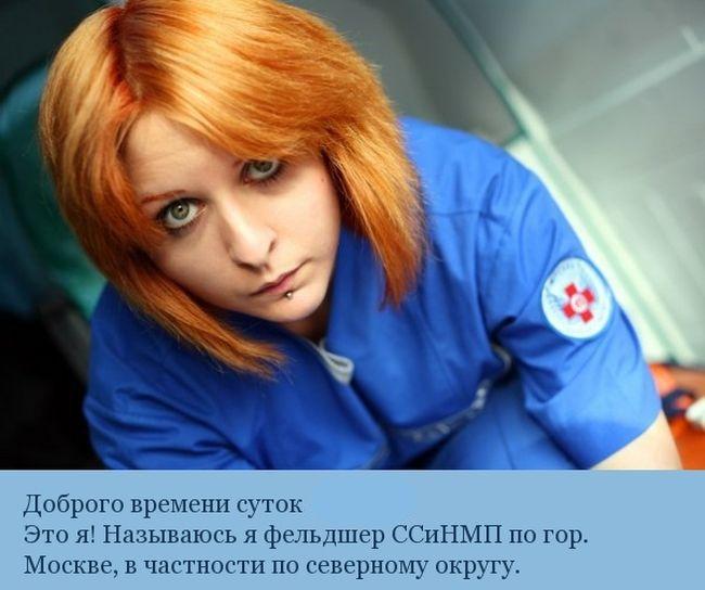 Будни сотрудников скорой помощи
