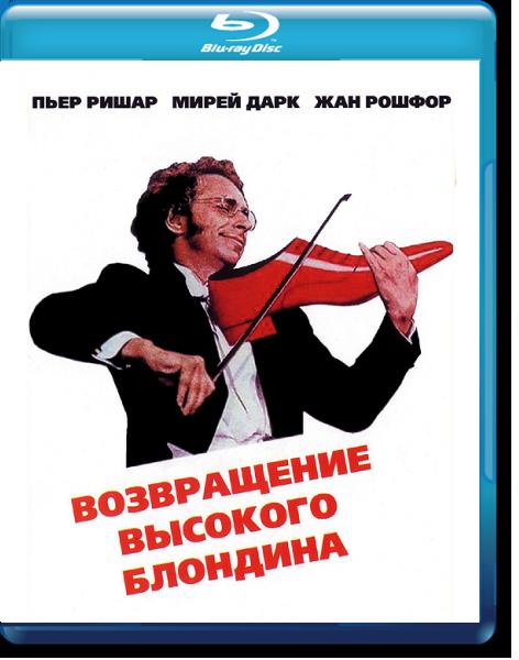 Возвращение высокого блондина / The Return of the Tall Blond Man with One Black Shoe / Le retour du grand blond (Ив Робер / Yves Robert) [1974, Франция, комедия, BDRip] AVO (Гаврилов)