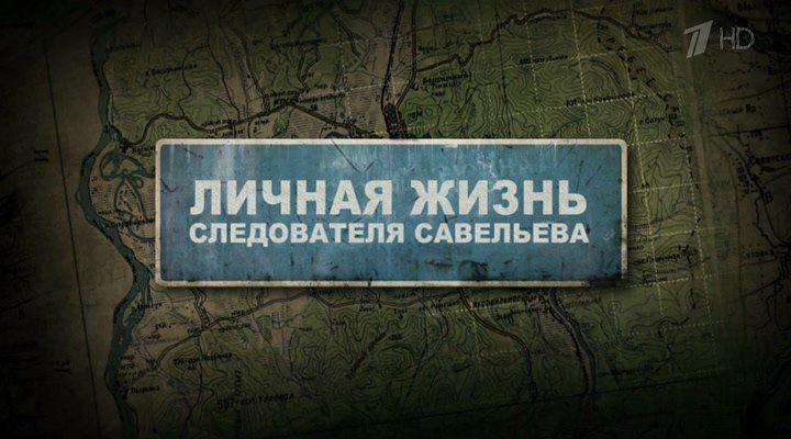Личная жизнь следователя Савельева (1-32 серии из 32) (2012)  HDTVRip