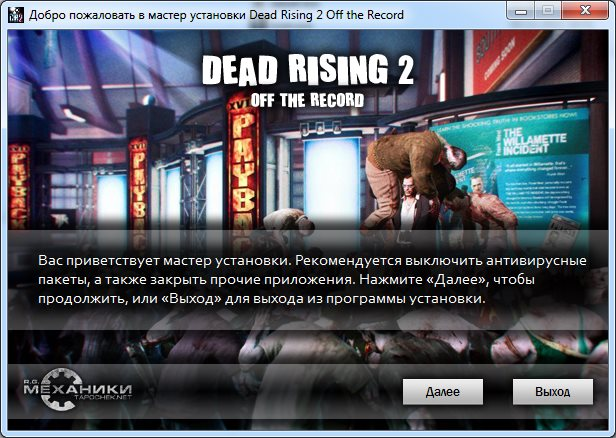 Dead Rising 2: Off The Record (2011) [Ru/En] (1.0 Upd1) Repack R.G. Механики