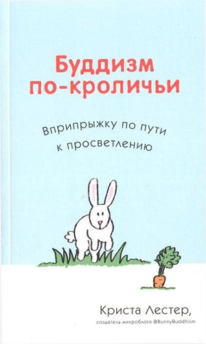 Обложка книги Азбука Бизнес - Лестер К. - Буддизм по-кроличьи. Вприпрыжку по пути к просветлению [2014, DjVu, RUS]