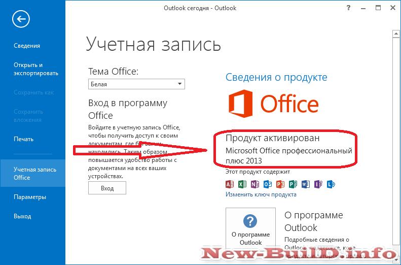 ��������� Microsoft Office 2013