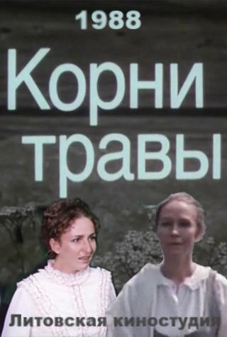 Корни травы (Гитис Лукшас) [1988, Драма, TVRip]