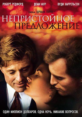Непристойное предложение 1993 - Андрей Гаврилов