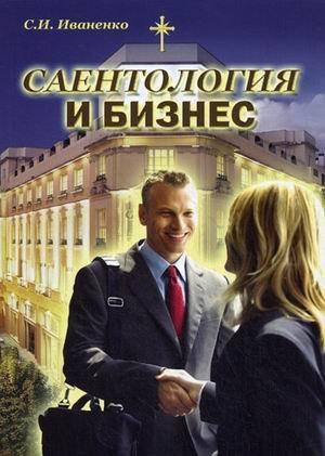 Обложка книги Иваненко С. - Саентология и бизнес [2011, PDF, RUS]