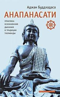 Обложка книги Буддхадаса А. - Анапанасати. Практика осознавания дыхания в традиции тхеравады [2014, FB2, RUS]