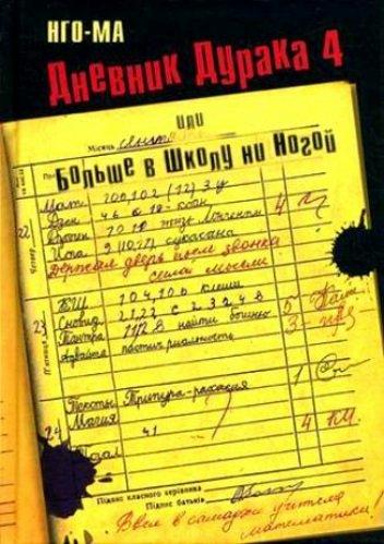 Обложка книги Дневник Дурака - Нго-Ма - Дневник Дурака 4, или Больше в Школу ни Ногой [2013, FB2, RUS]