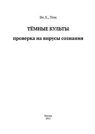 De.S., Trux | Тёмные культы. Проверка на вирусы сознания (2012) [PDF]
