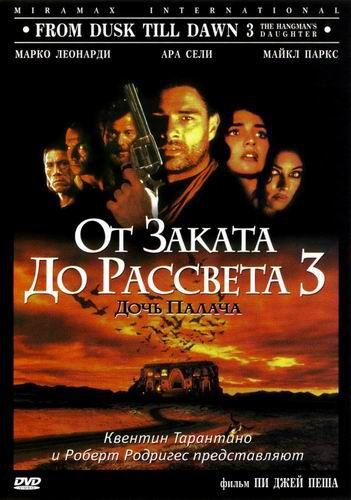 От заката до рассвета 3: Дочь палача 1999 - Андрей Гаврилов