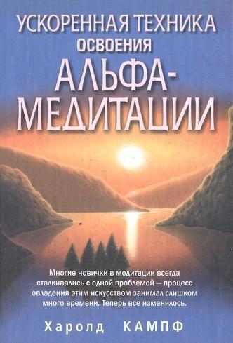 Обложка книги Ускоренная техника освоения альфа-медитации