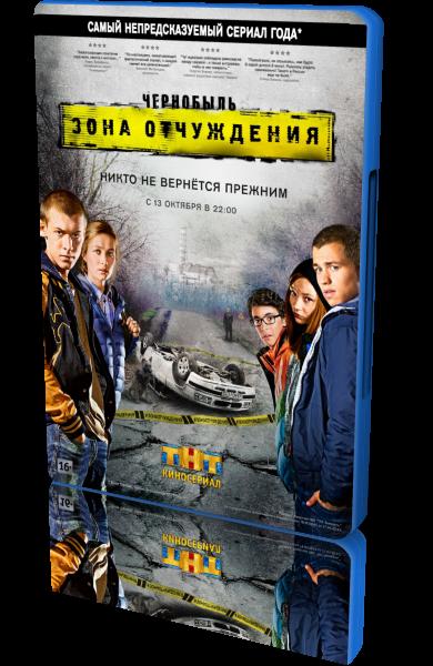 чернобыль серия 5 смотреть