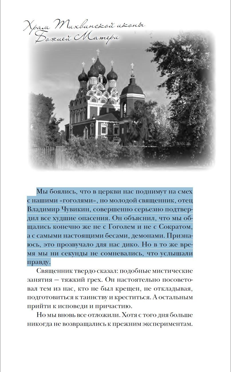 Книга несвятые святые скачать бесплатно pdf