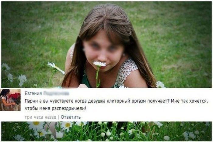Девушки пишут в соц. сетях