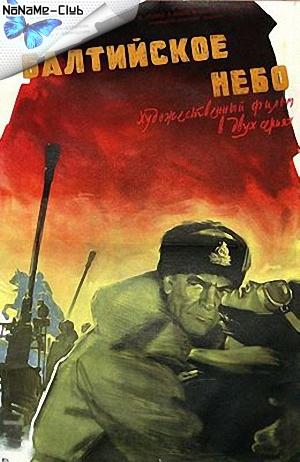 Балтийское небо (1961) [Н.264] DVDRip
