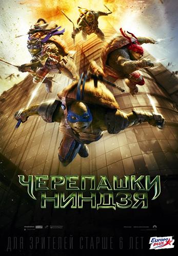 Черепашки-ниндзя / Teenage Mutant Ninja Turtles (Джонатан Либесман / Jonathan Liebesman) [2014 г., фантастика, фэнтези, боевик, комедия, приключения,HDRip] Dub (Лицензия)