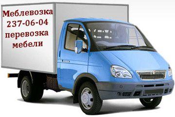 Лучшая перевозка мебели по Киеву от «Meblevozka.kiev.ua»
