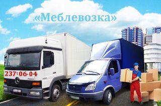перевозки мебели Киев переезд офиса перевозки Киев