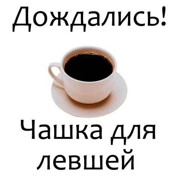 Чашка для левшей 1