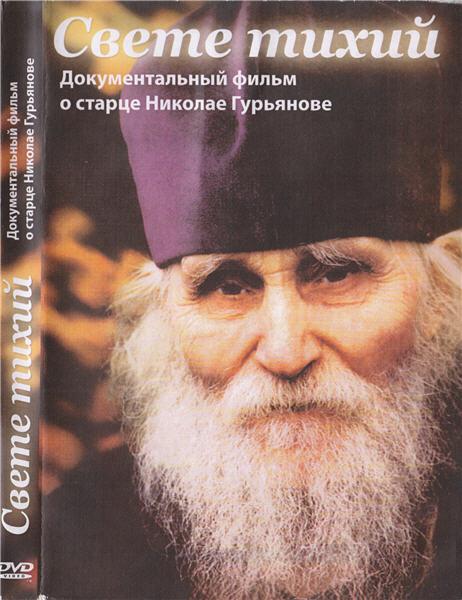 о.Н.Гурьянов.jpg