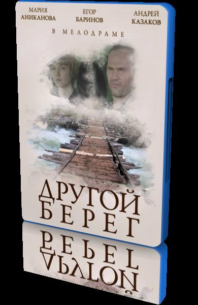 Другой берег (2014) HDTVRip-AVC