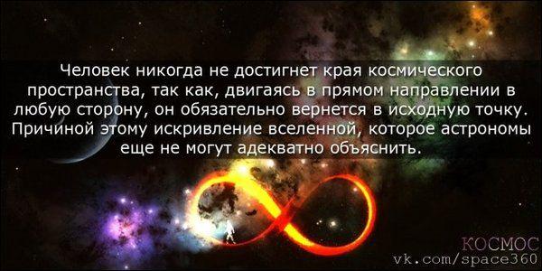 Интересное о Вселенной