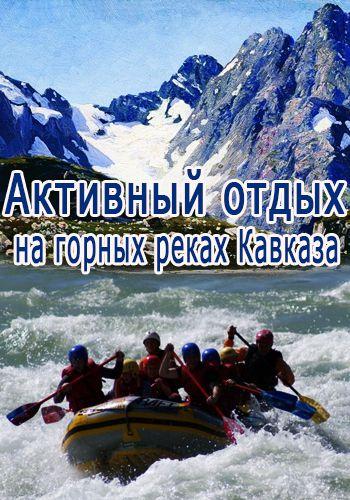 RTG. Активный отдых на горных реках Кавказа (2013) HDTVRip от GeneralFilm