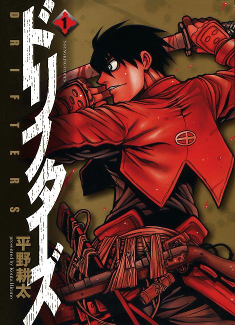 Hirano Kouta - Скитальцы / Drifters [manga] [главы 1-45] [2009, экшн, сэйнэн, фэнтези, приключения] [incomplete]