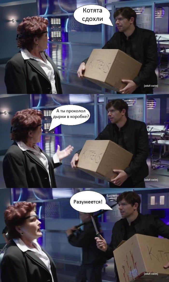 Дырки в коробке 1