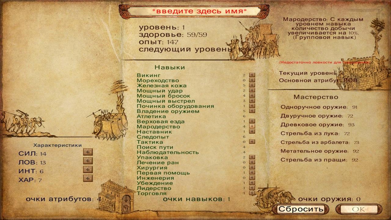 Скачать Русификатор для M B Viking Conquest