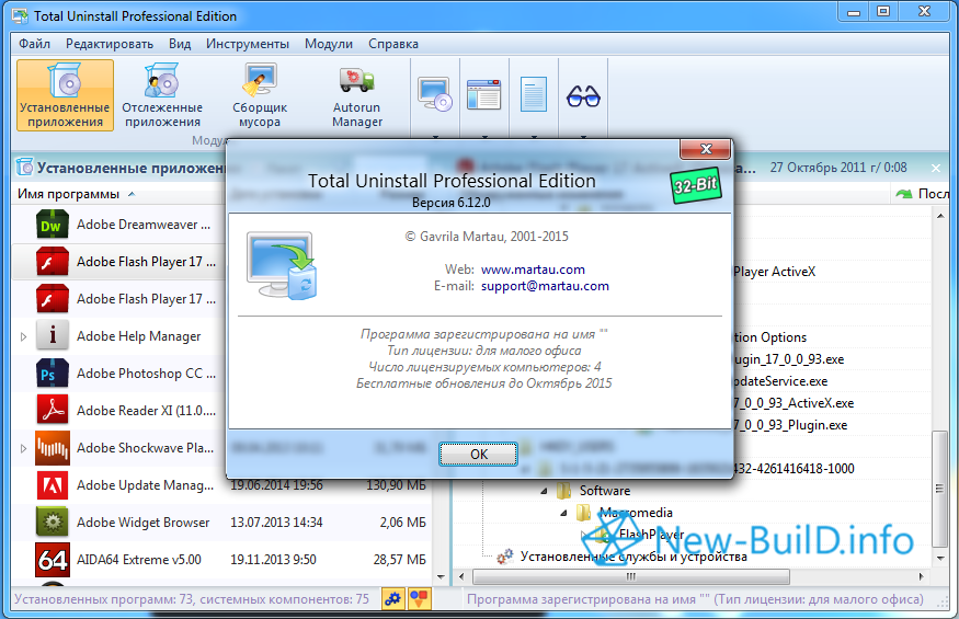 total uninstall freeware download