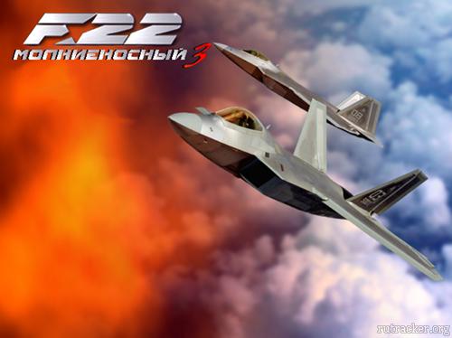 F-22 Lightning 3 / F-22 Молниеносный3 [RUS]