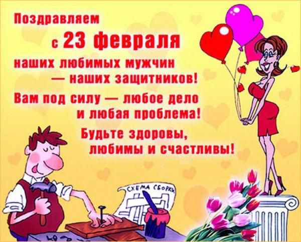 Прикольное поздравление 23